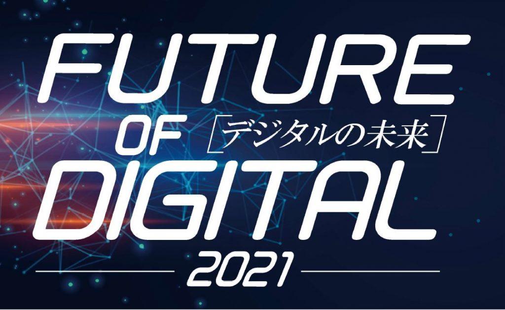 未来創造イベント「デジタルの未来」講演&パネルディスカッションが開催されます
