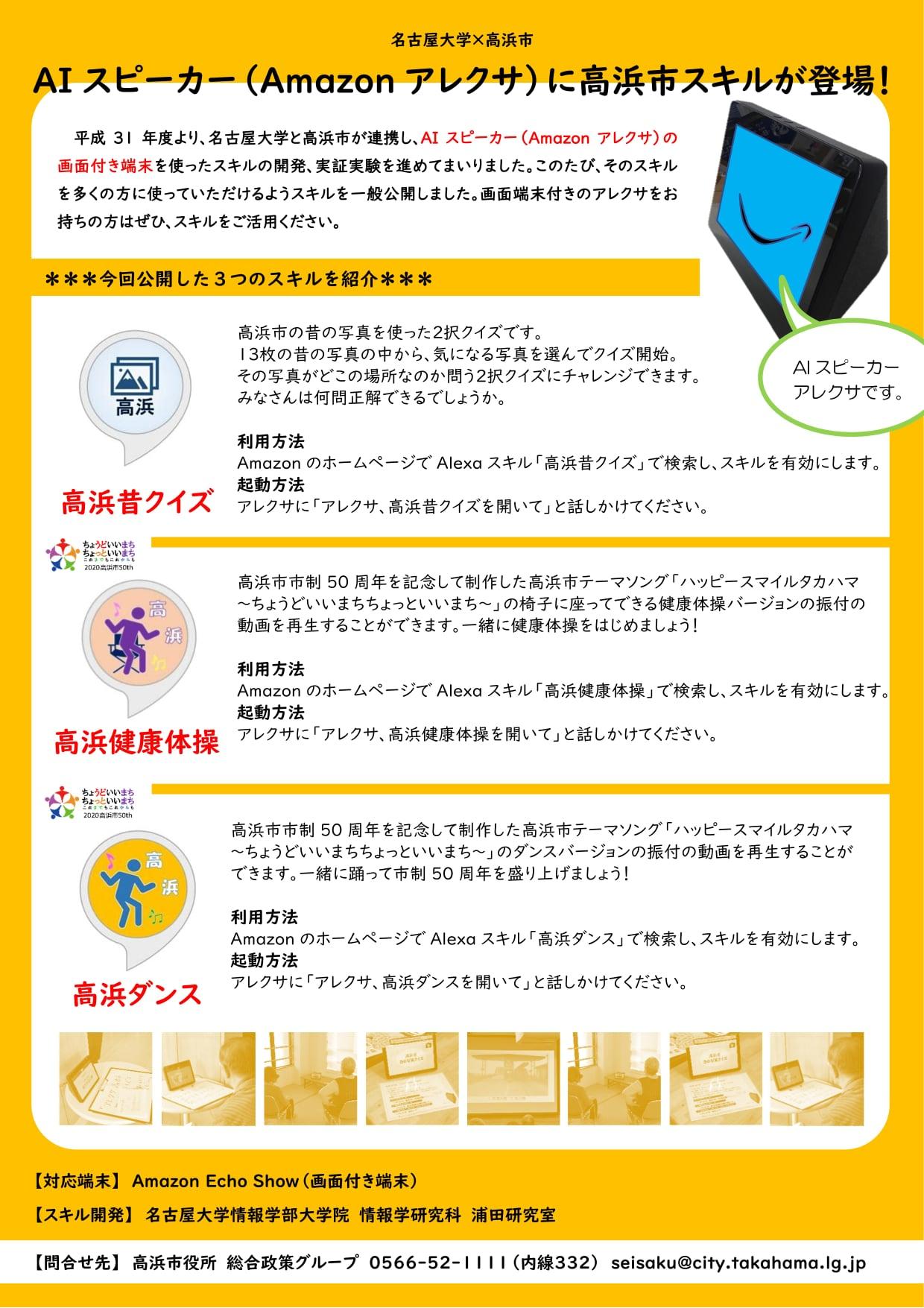 学生の開発したスキルが高浜市のホームページで紹介されました