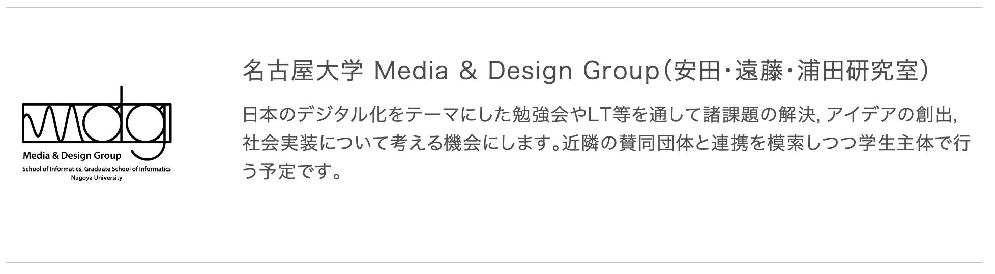 「デジタルの日」に参加団体登録しました