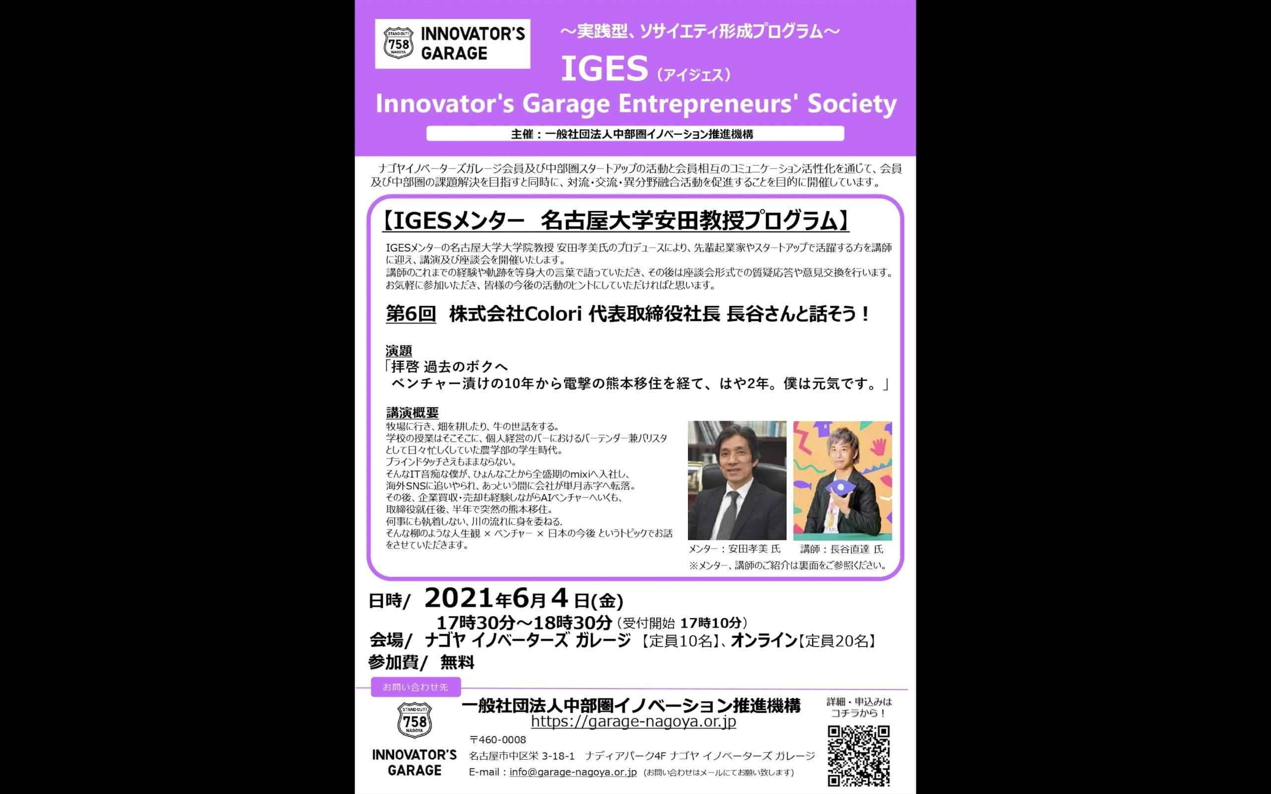 安田教授プロデュースの「IGES」のポスターが公開されました