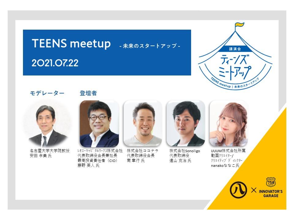 「TEENS meetup -未来のスタートアップ-」が開催されました