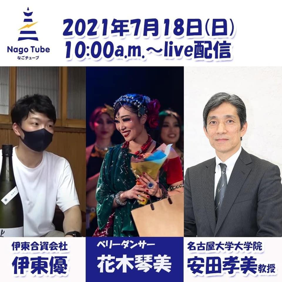 安田教授が「Nago Tube」に出演しました